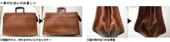 革のかばんのお直しの画像です。傷 汚れをきれいにするリカラーの写真。底のほつれを修復した写真。