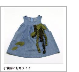 ママのリフォームのリメイク提案「スウィングフリル」リメイク例:「子供服にもかわいいスウィングフリル」