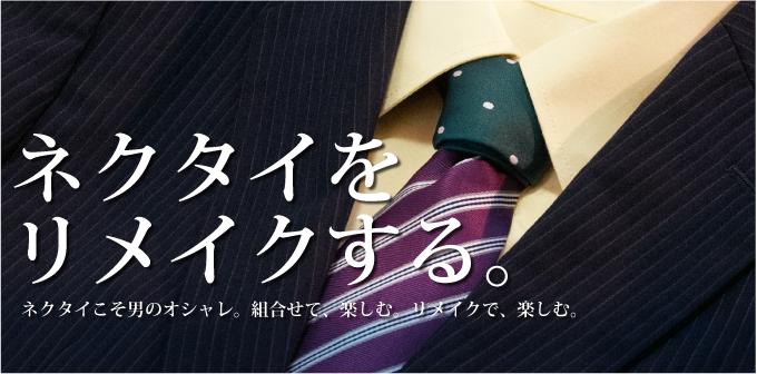 ネクタイをリメイクするタイトル