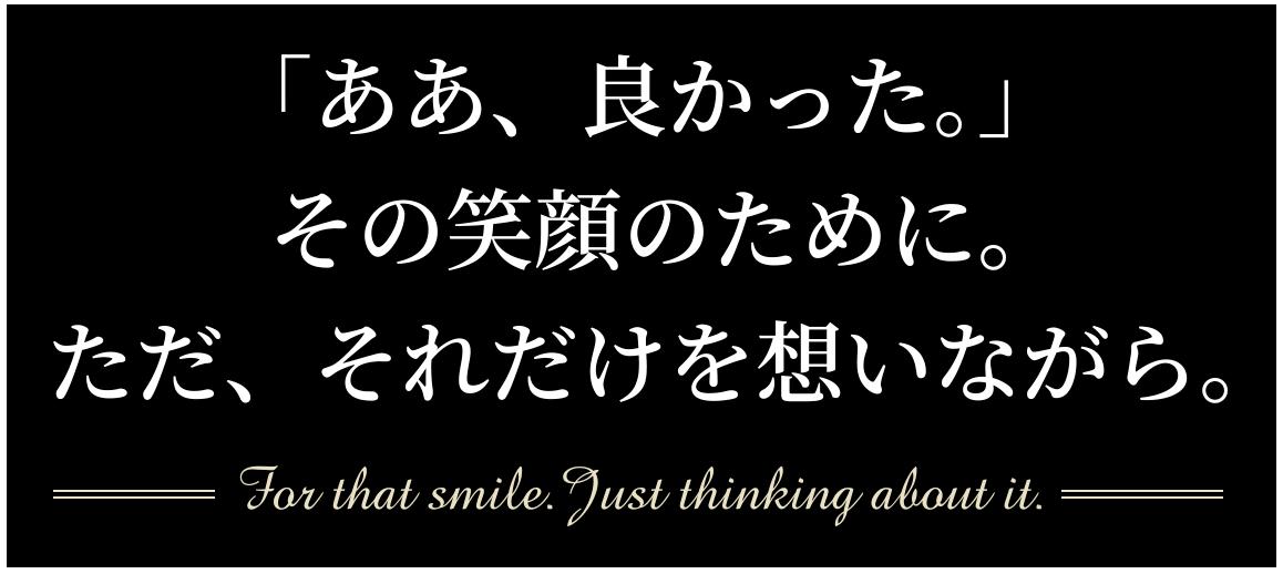 「ああ、良かった。」その笑顔のために。ただ、それだけを想いながら。