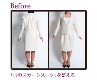 白のスカートスーツ お直し前