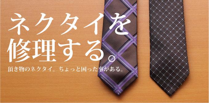 ネクタイを直すタイトル