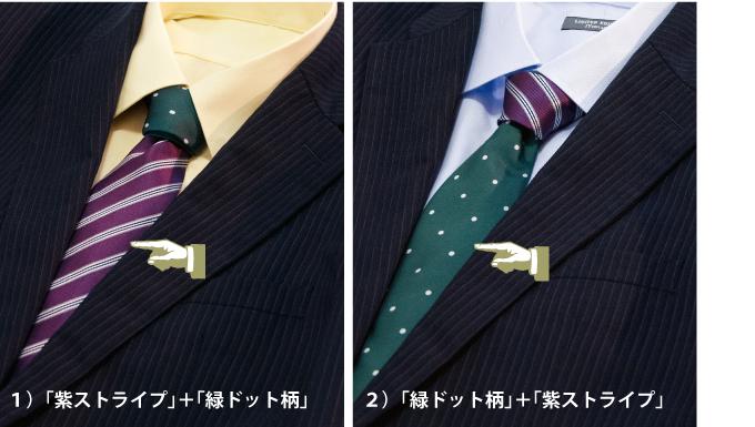 2つのネクタイ