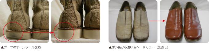 靴のお直し2