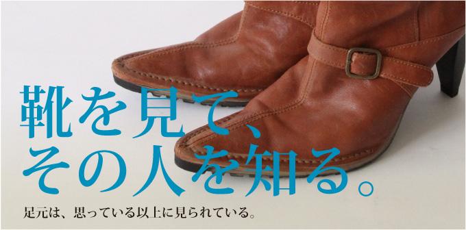 靴のお直し