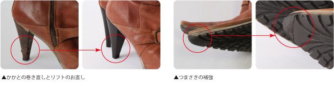 靴のお直し1