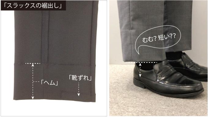 """""""学生服のお直し"""""""