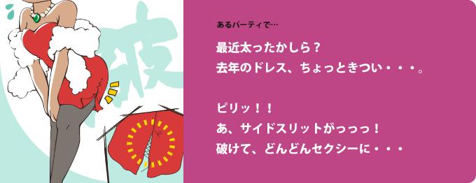 """""""スカートスリット部分のお直し-Before""""/"""
