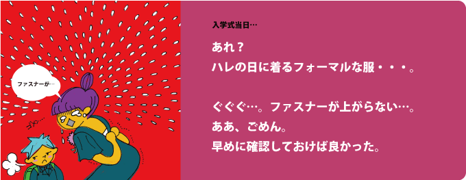 """""""フォーマル服のお直し""""/"""
