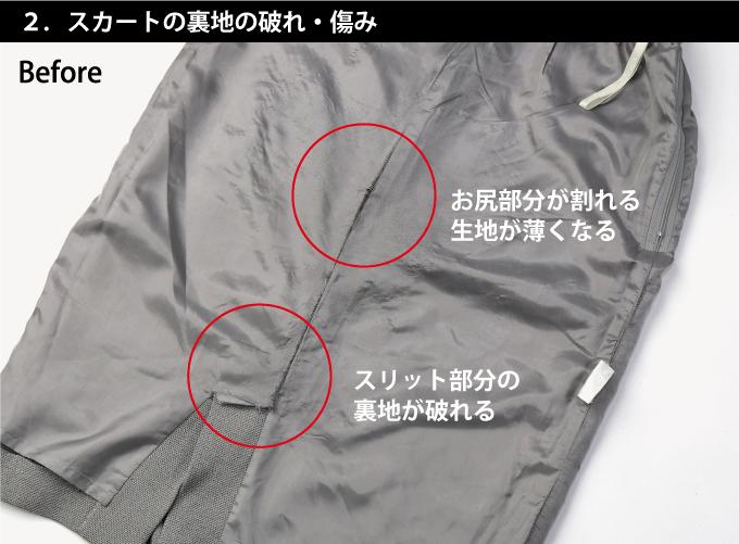 """""""スカートお直しBefore""""/"""