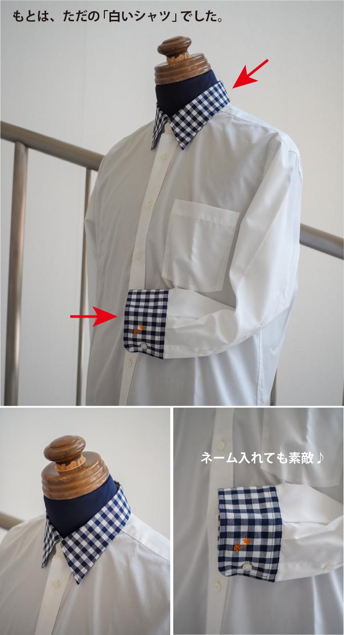 """""""白シャツの襟と袖のリフォーム""""/"""