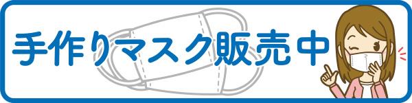 静岡 てる マスク 売っ 店